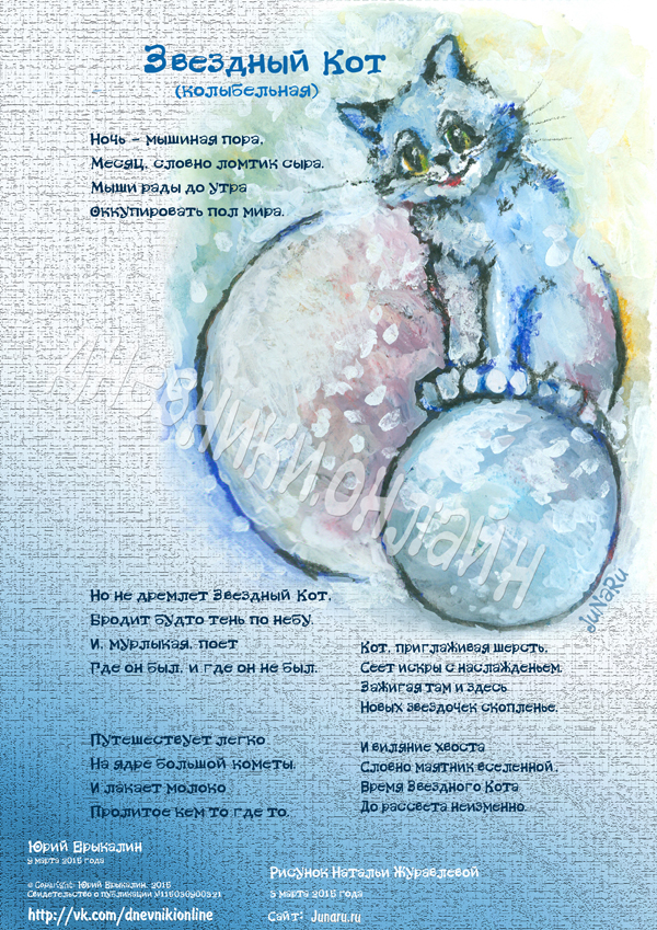 Звездный Кот Юрия Ерыкалина и художницы из Новосибирска Натальи Журавлевой