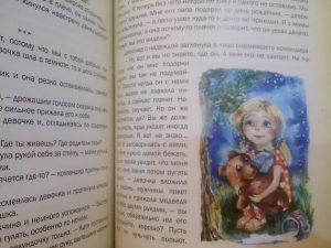 Книга Дневник Домового, рассказ Пакет молока, иллюстрация Наталья Журавлевой (Н-ск)