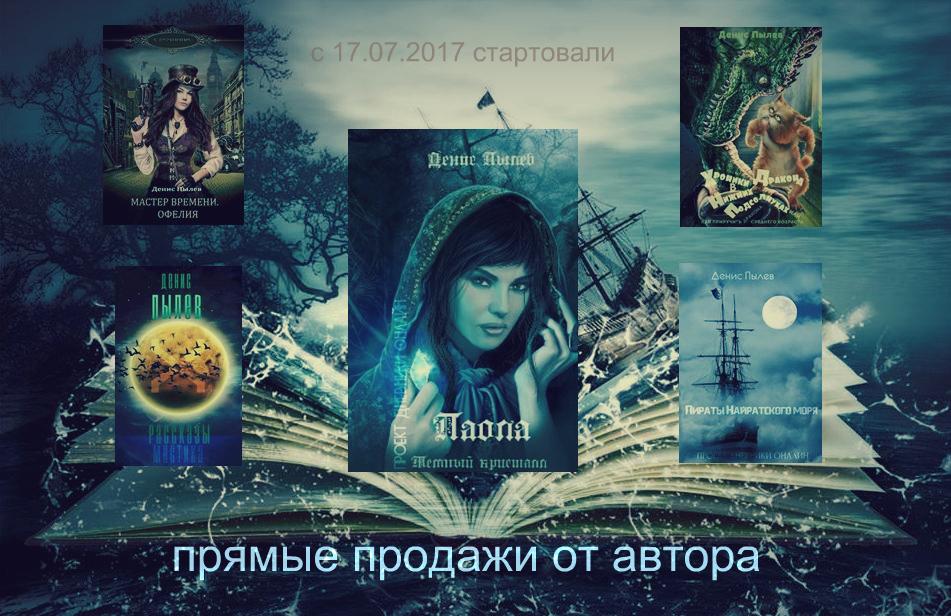 купить книги, скачать книги, книги фэнтези, Денис Пылев книги